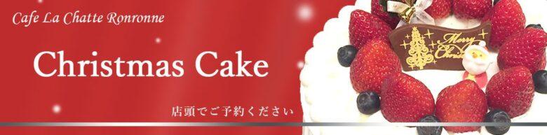クリスマスケーキ予約受付中/逗子のカフェ ラ・シャット・ロンロン