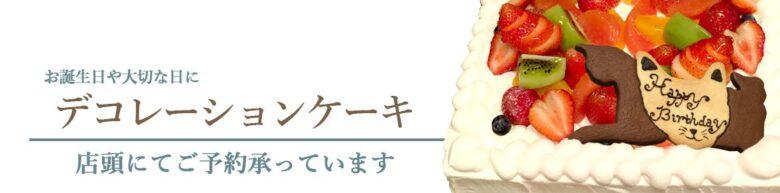 ホールケーキ予約承ります/逗子のカフェ ラ・シャット・ロンロン